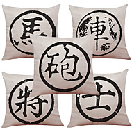 Set of 5 Chinese Chess Pattern  Linen Pillowcase Sofa Home Decor Cushion Cover (18*18inch)