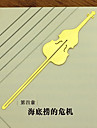 18 K Gold Plated Violin Shaped Metal Bookmark